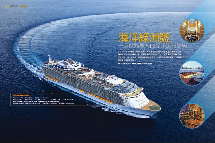 世界风情——海洋绿洲号 一座世界最大的漂浮度假岛屿 p44